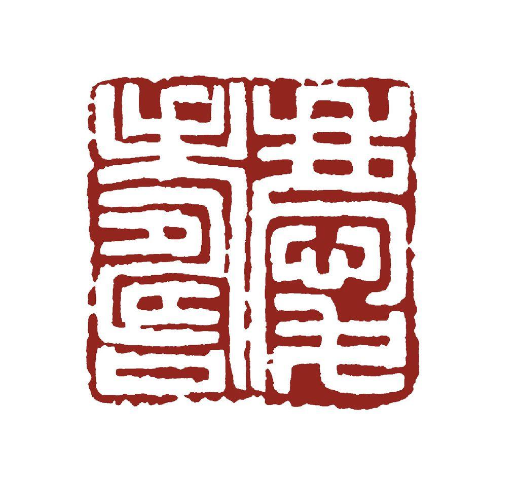 64-1-慶壽