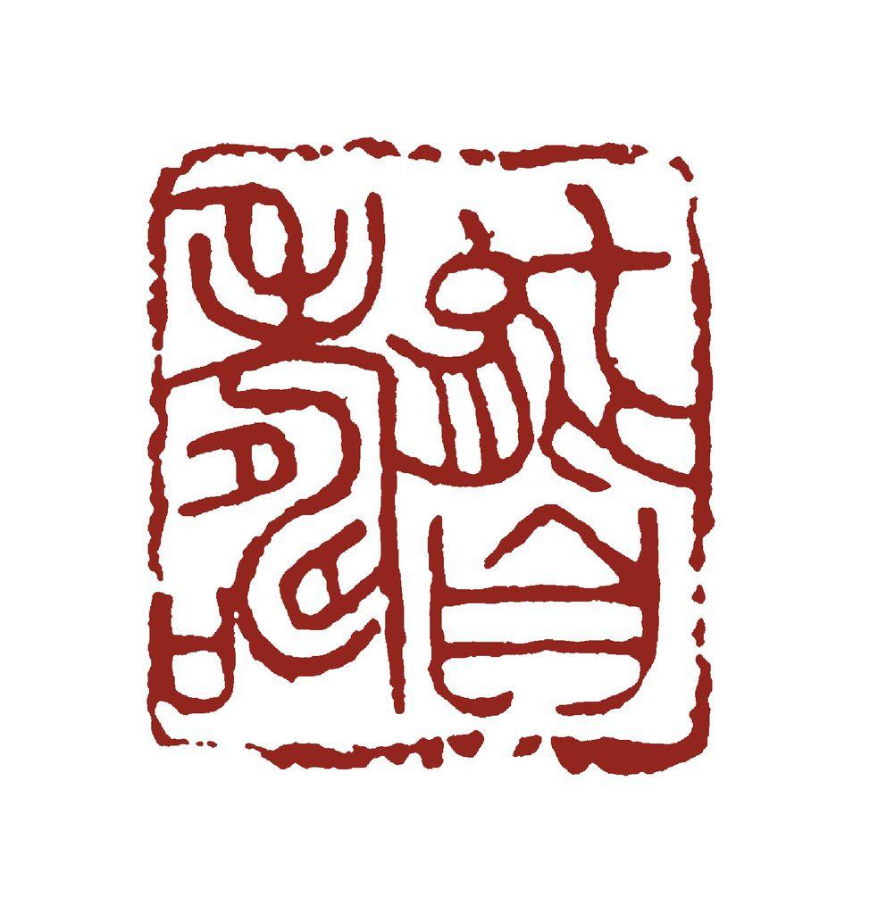 68-2-能自壽