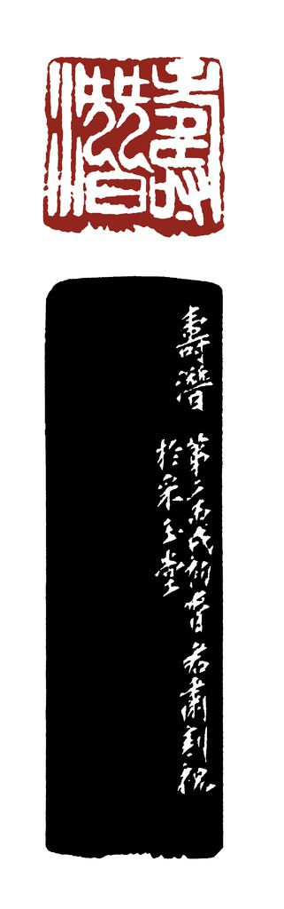70-1-壽潛