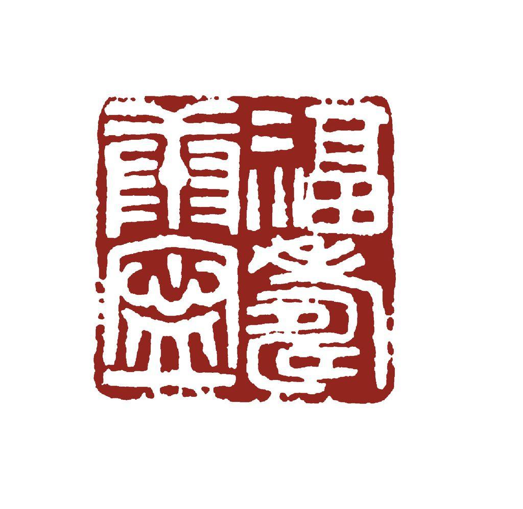 76-1-福壽康寧
