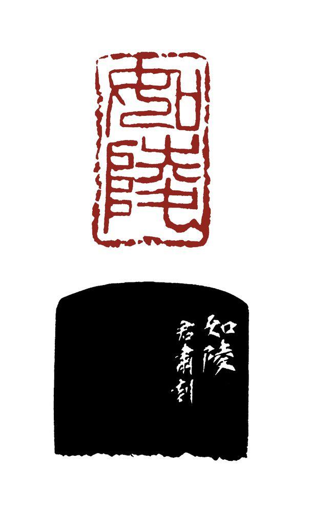 76-2-如陵