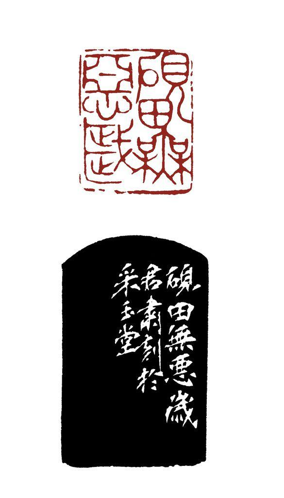 80-4-硯田無惡歲