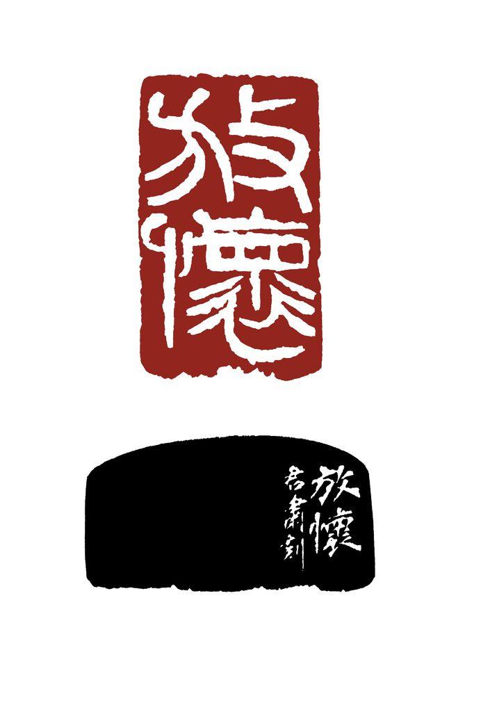 90-02-放懷