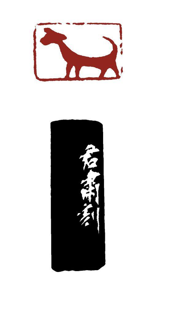 100-4-狗(肖行)
