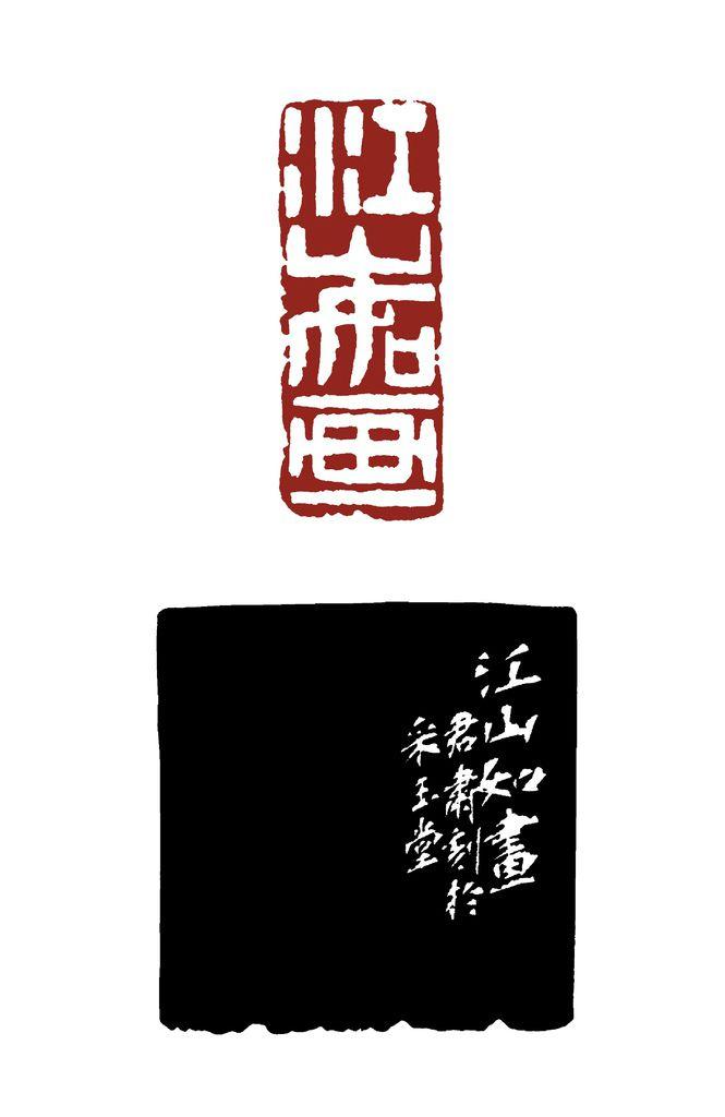 104-2-江山如畫