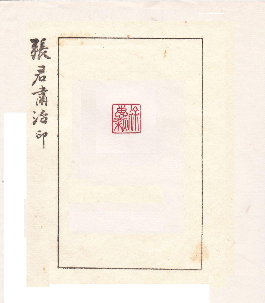 Name-09