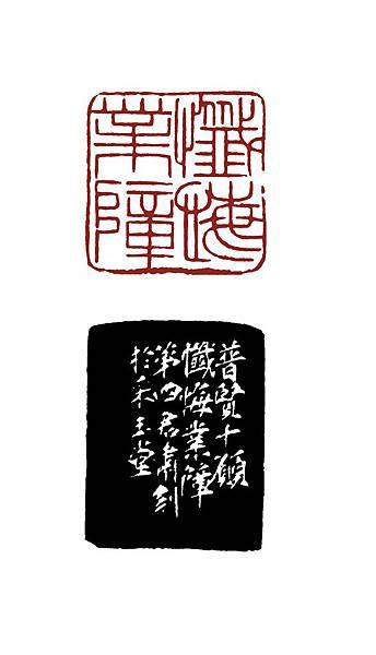 04-懺悔業障