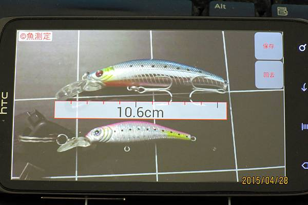 魚測定0010
