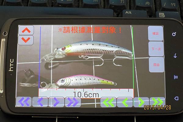 魚測定0009