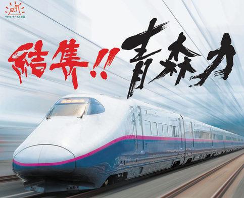 青森力poster2_0.BMP