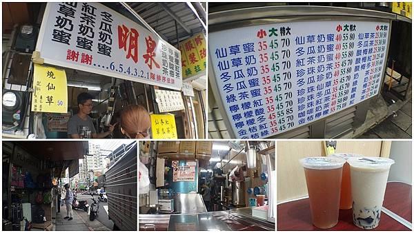 20170407-北投(明泉)本土味紅茶.jpg