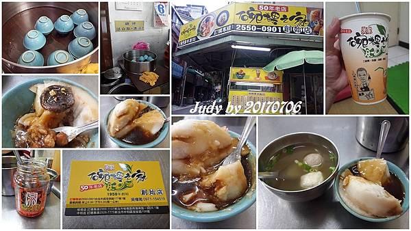 20170706-吳家碗粿之家-創始店.jpg