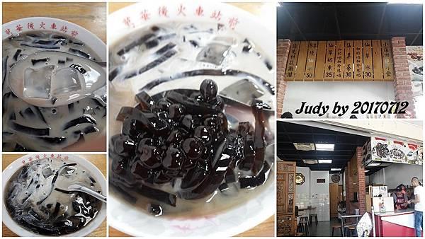 20170712-萬華林建發仙草冰燒仙草.jpg