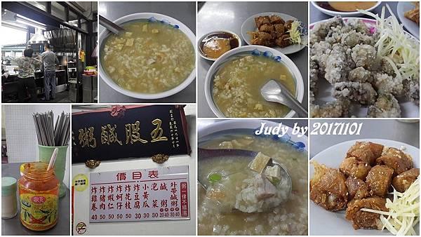20171101-五股鹹粥.jpg