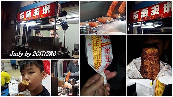 20171230-石頭玉米.jpg