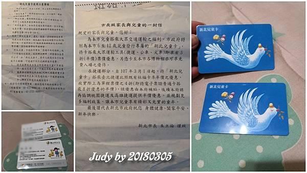 20180301-新北兒童卡.jpg