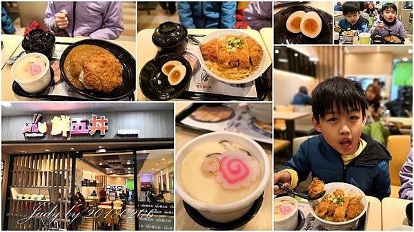 20180206-鮮五丼.jpg