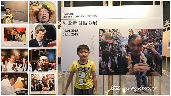 20180909-失敗新聞攝影展.jpg