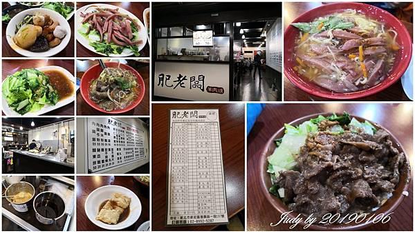 20190106-肥老闆羊肉.jpg