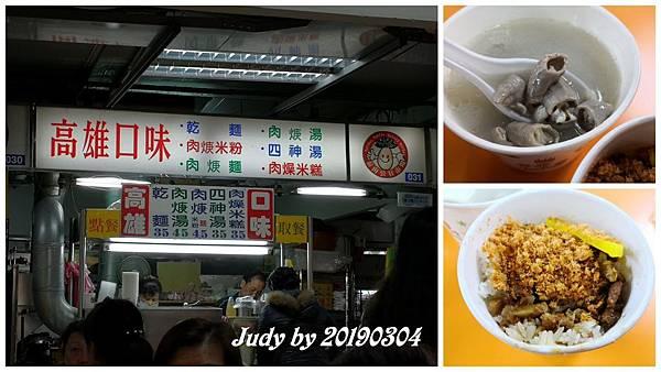 20190304-泰山公有市場-31-高雄口味肉-米糕四神湯.jpg