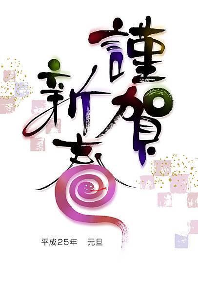 13hagaki_design001_up