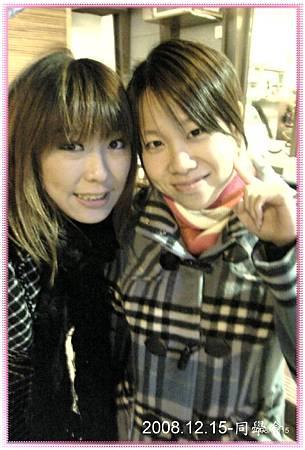 2008.12.15-同學會