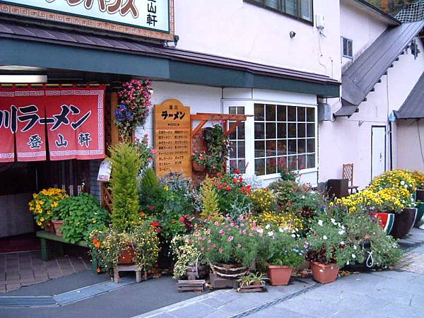 登山軒拉麵店