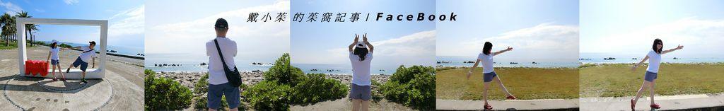 戴小茱的茱窩記事FaceBook