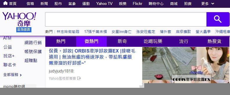 ORBIS卸妝油.JPG