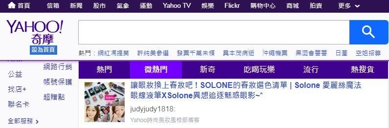 Solone眼影.JPG