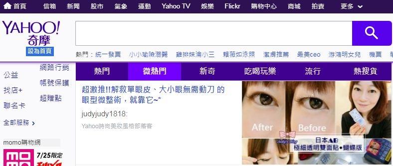 日本AB雙眼皮貼.JPG