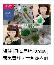 風尚排行11_日本素清汁.JPG