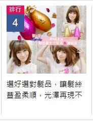 風尚排行4_伊努卡護色髮品.JPG