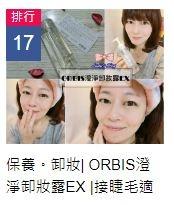 風尚排行17_ORBIS卸妝油.JPG