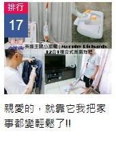 風尚排行17_12合一家電.JPG
