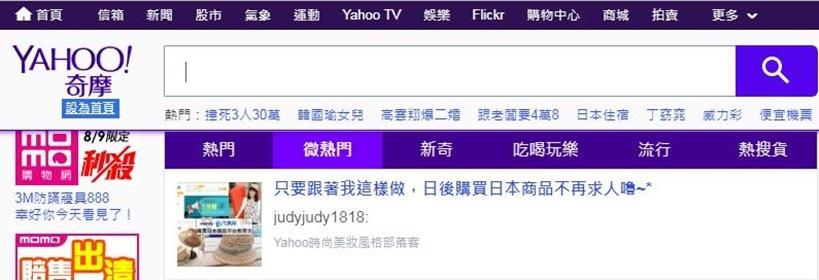 日本代購幫網站.1.JPG