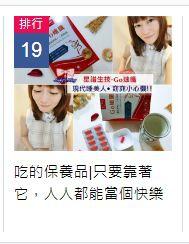風尚排行19_星普GO速纖.JPG