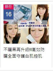 風尚排行16_佳麗寶防曬乳.JPG