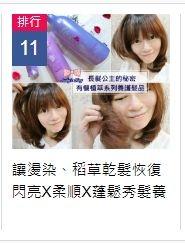 風尚排行11_長髮公主的秘密髮品組.JPG