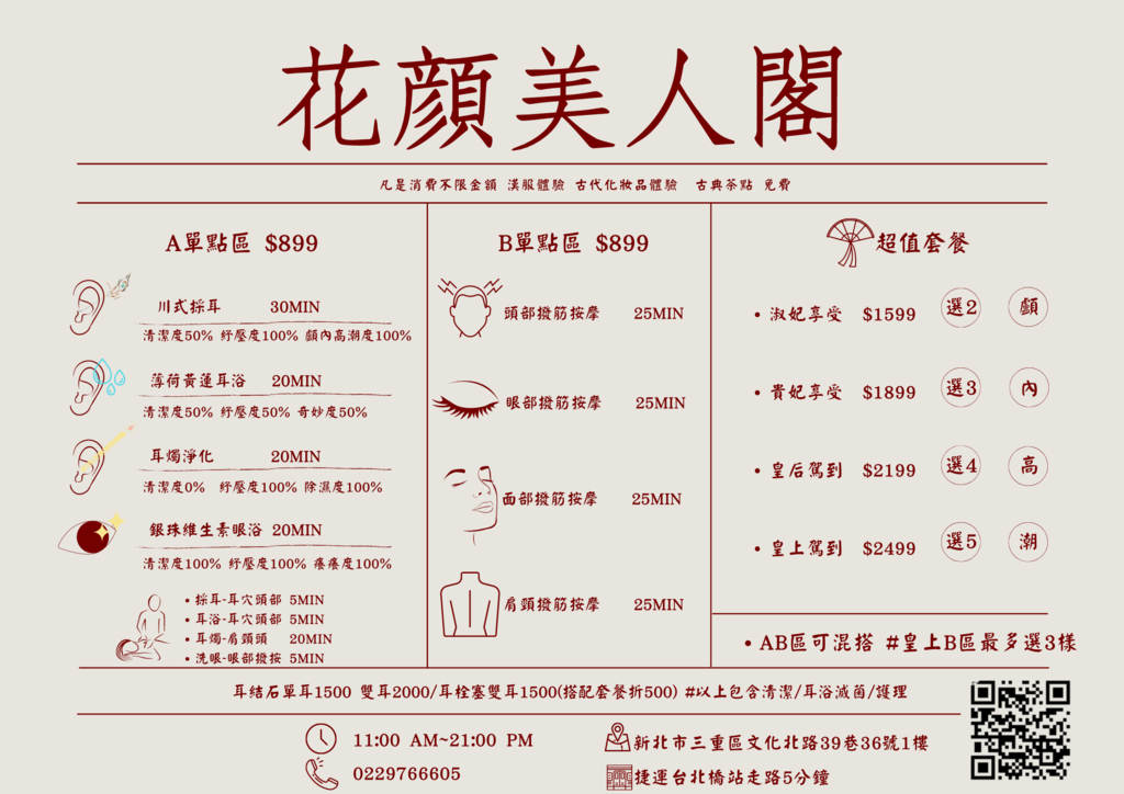 A價目表.png
