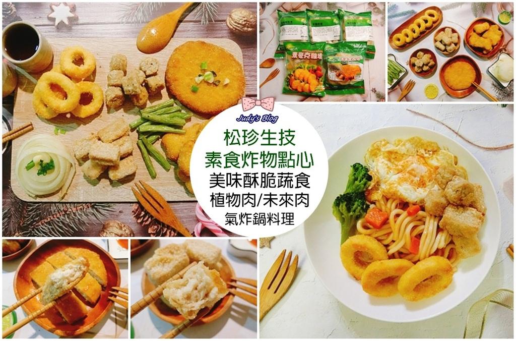 松珍素食炸物-1.jpg