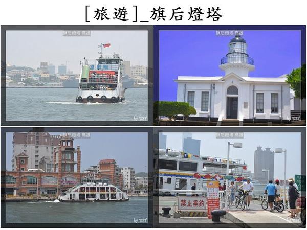 ContactSheet_[旅遊]_旗后燈塔