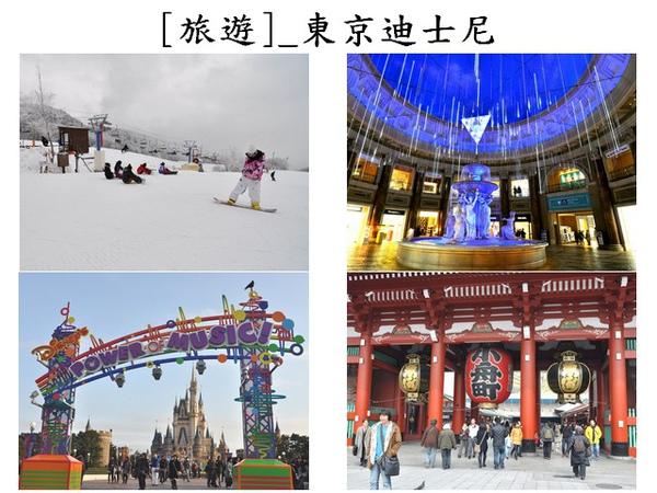 ContactSheet_[旅遊]_東京迪士尼