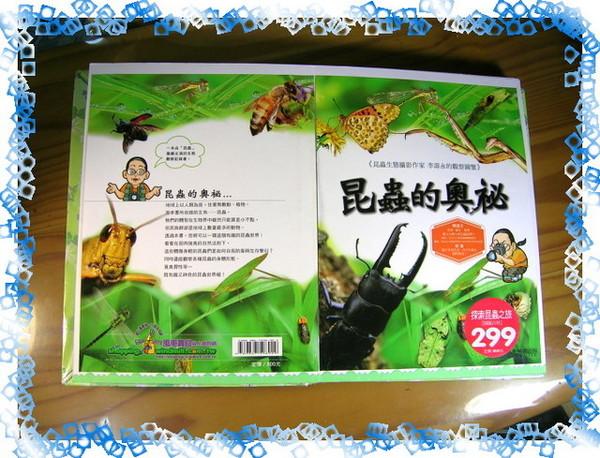 我最愛看的昆蟲書