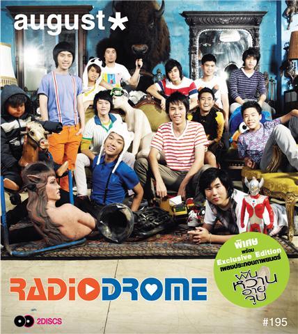 august-band-radiodrome.jpg