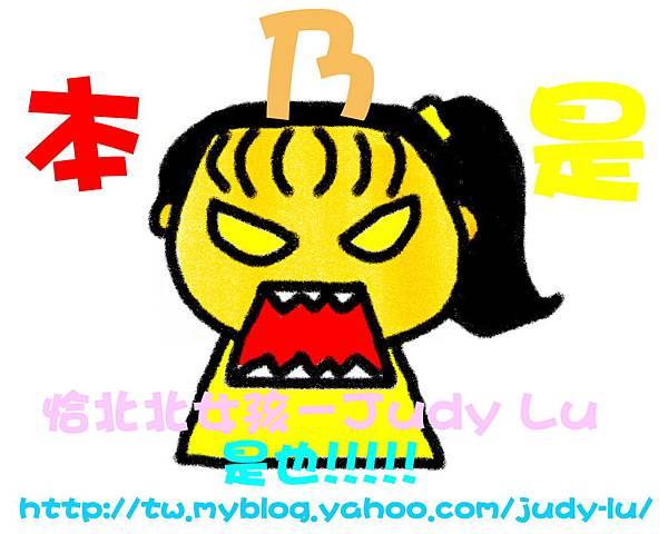 本乃是恰北北女孩Judy Lu是也!!!!!