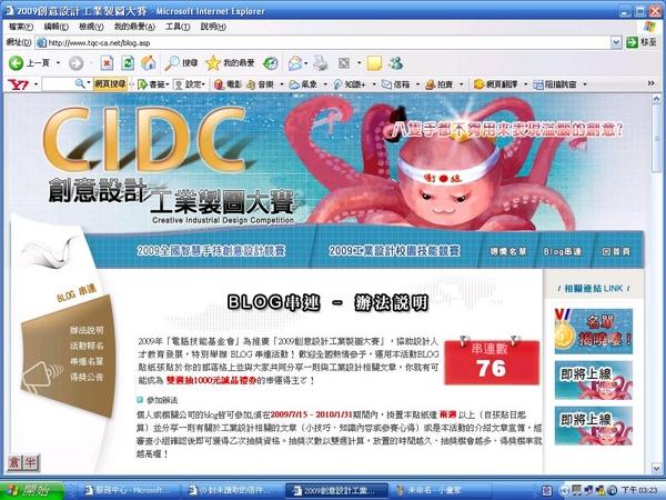 2009創意設計工業活動網頁.JPG