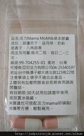 亞尼活力媽媽8.jpg