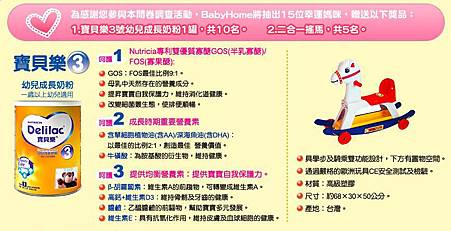 BABYHOME7月1日問券調查獎品.JPG