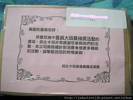 貝比卡兒會員招募禮.jpg